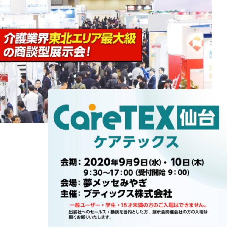 CareTex仙台のバナー