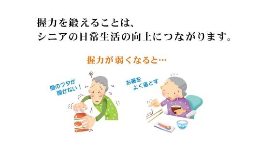 握力を鍛えると高齢者の生活の質が上がる