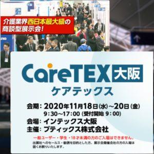 ケアテックス大阪の出展予告